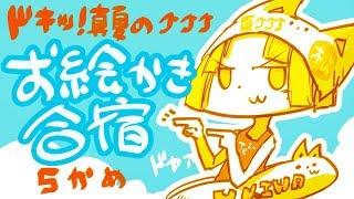 【ドキッ!真夏のお絵かき強化合宿!】5日目!
