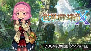 2018/8/2発売・3DS『世界樹の迷宮X』。新曲となるダンジョン曲の試聴動...