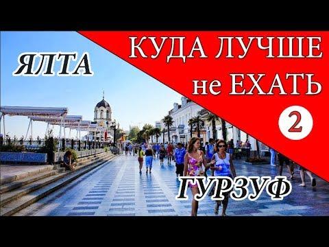 ЯЛТА или ГУРЗУФ: КУДА ЛУЧШЕ не ЕХАТЬ. Крым 2018. Отдых в Крыму.