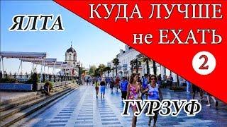 видео Большая Ялта, отдых 2018 в Крыму