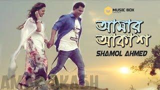 Amar Akashe   Shamol Ahmed   Shan   Bangla Song 2018