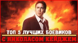 ТОП 5 ФИЛЬМОВ С Николасом Кейджем. Nicolas Cage.
