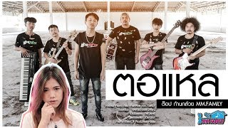 ตอแหล ต๊อบ ก้านกล้วย MM FAMILY  [Official MV]