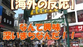 【海外の反応】「ここに住みたい!」東京にある若者&外国人に人気のス...