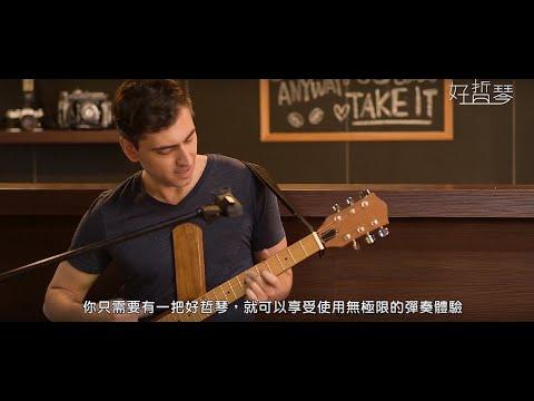 【拾音器版好哲琴】台灣研發設計折疊吉他,所有升級一次到位,給您無極限的使用體驗。
