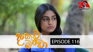 Dankuda Banda Sirasa TV 03rd August 2018 Ep 116 [HD] Thumbnail