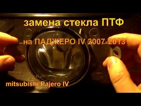 замена стекла ПТФ на  Паджеро IV ,2007-13 г.Mitsubishi Pajero IV
