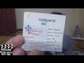 Мой первый билет из кинотеатра | 29.01.17
