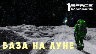 Скачать Space Engineers БАЗА НА ЛУНЕ 8
