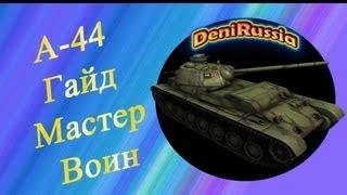 А-44 средний танк СССР VII уровня. World of Tanks|танки|wot|гайд