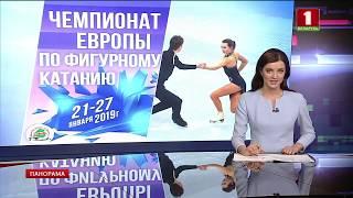 Минск впервые принимает чемпионат Европы по фигурному катанию. Панорама