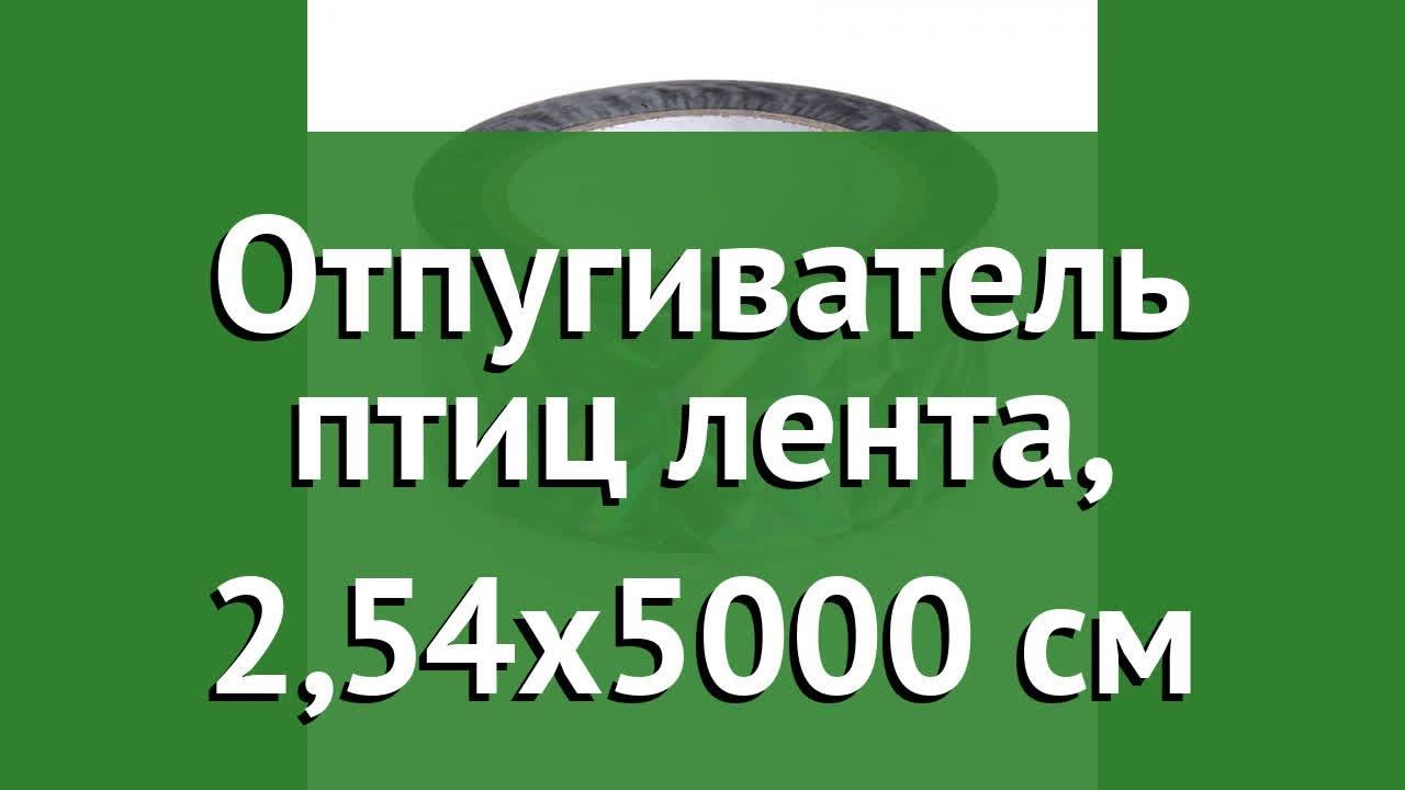 Отпугиватель птиц лента, 2,54х5000 см (Help) обзор 80420 производитель ЛинкГрупп ПТК (Россия)
