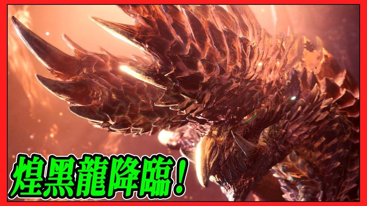 【PS4】首日討伐煌黑龍10隻達成!大家配裝農好再啊 乖(・ω´・ )認真戰鬥鬥台【魔物獵人世界冰原 MHWI】||【 Jaster Live】