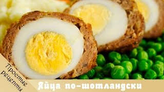 Блюда из мяса. Яйца по шотландски