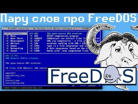 Пару слов про FreeDOS