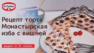 Рецепт торта Монастырская изба с вишней | Dr. Oetker
