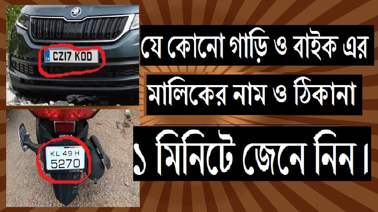 How to Find Car, Bike details and Car Owner Name & Information from Number  plate [Bangla Tutorial]