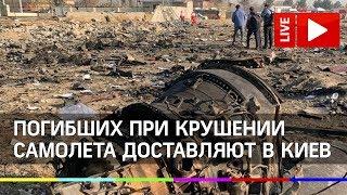 Погибших при крушении самолета в Тегеране доставляют в Киев. Прямая трансляция