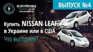 Купить Nissan Leaf в Украине или в США. Что выгодней?