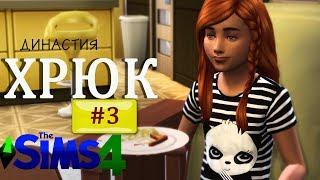 Династия ХРЮК #3 |  СТРИМ | The Sims 4 / Видео
