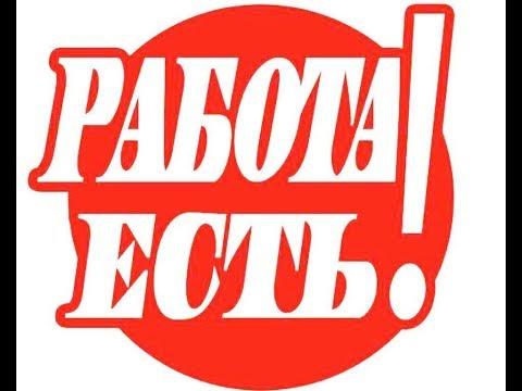 Работа, подработка в Санкт-Петербурге. Разнорабочие, грузчики СПб