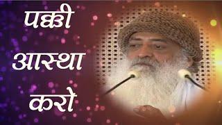 Pakki Aastha Karo ( पक्की आस्था करो) | Sant Shri Asaram Bapu ji Satsang