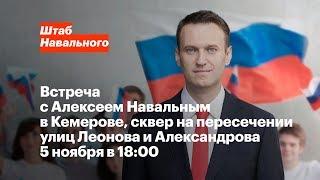Кемерово: встреча с Алексеем Навальным 5 ноября в 18:00