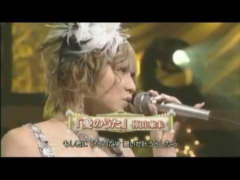 Ai No Uta Koda Kumi Live