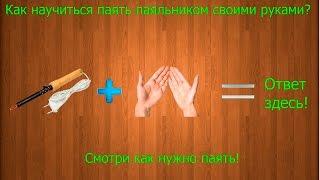 Как научиться паять паяльником своими руками? Урок №6