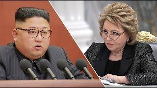 Валька-стакан (Матвиенко) встретилась с Ким Чен Ыном. Но ни видео, ни даже фото нет