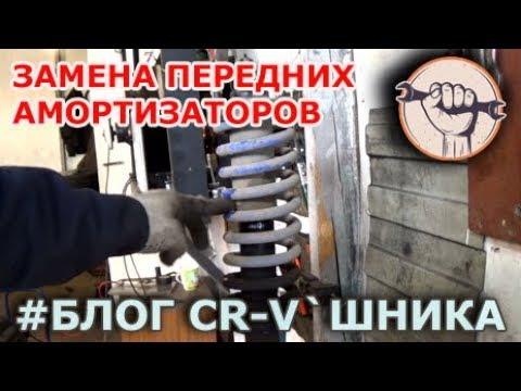 Honda CR-V RD1 - Замена передних стоек и пружин