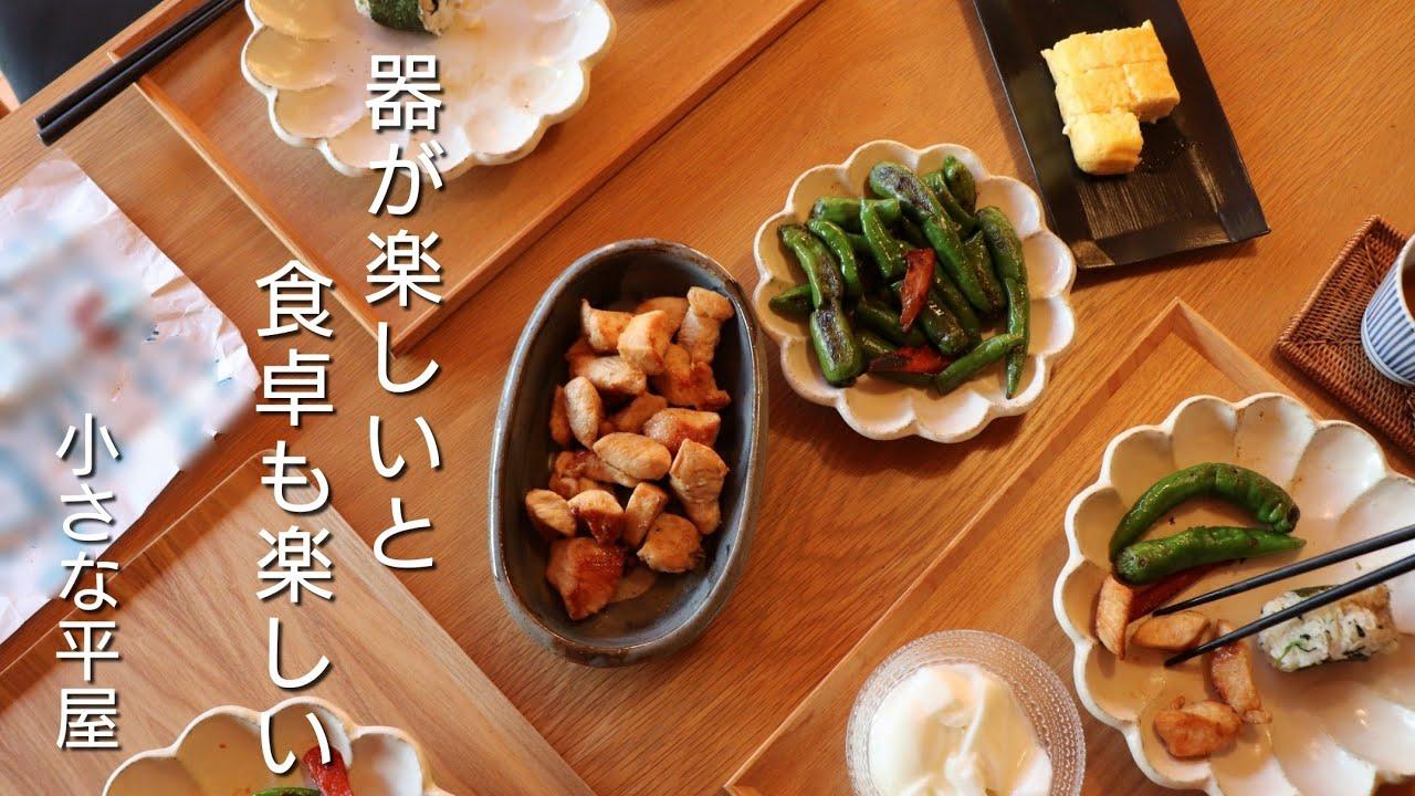 【食卓と器】朝食が美味しくなる食器|食卓が楽しくなるお皿|おしゃれなグラス|コーヒー|北欧や無印良品【小さな家】平屋暮らし