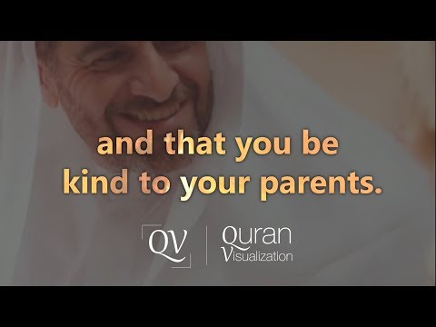Surah Al Isra | Verse 23-24 | Quran on parents | Quran Visualization | Raad Muhammadl Al Kurdi