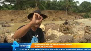 После наводнения в Таиланде нашли золотые россыпи
