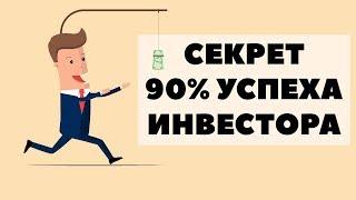 видео Ошибки инвестора в инвестициях