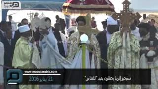 مصر العربية | مسيحيو إثيوبيا يحتفلون بعيد