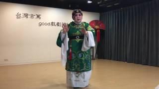 台灣古篤戲劇苑 越劇  手心手背都是肉
