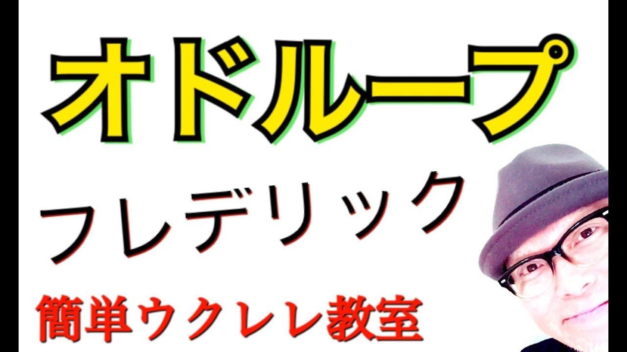 オドループ / フレデリック - Frederic【ウクレレ 超かんたん版 コード&レッスン付】GAZZLELE
