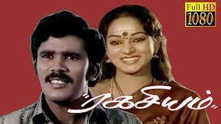 Ragasiyam | Chandrasekar, Nalini | Tamil Superhit Movie HD