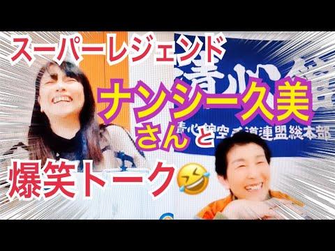 #17 【スーパーレジェンドナンシー久美さんと爆笑トーク🤣】