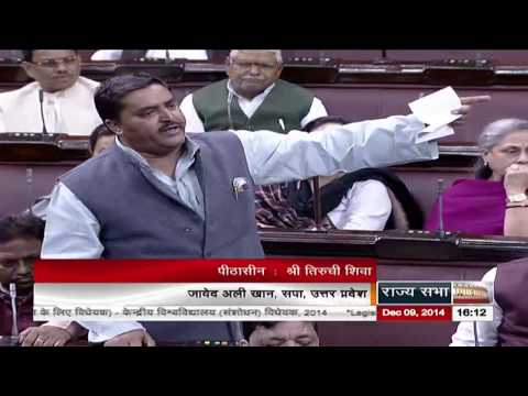 Sh. Javed Ali Khan's comments on The Central Universities (Amendment) Bill, 2014