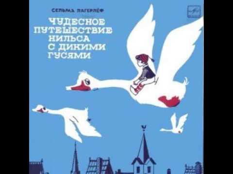 Чудесное путешествие Нильса с дикими гусями аудио сказка: Аудиосказки - Сказки - Сказки на ночь