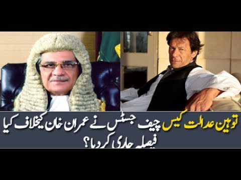 Chief Justice Remarks Today In Imran Khan's Contempt Of Court Case - Pak Media News