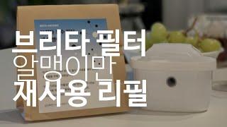 브리타 정수기 필터 리필 재사용 ♻ | 해킹하는 방법