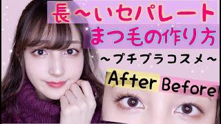 【Howto動画】劇的に長いセパレートまつ毛の作り方♡プチプラコスメ! thumbnail