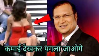 न्यूज़ रिपोर्टर कितना कमाते है !! indian news reporter salery