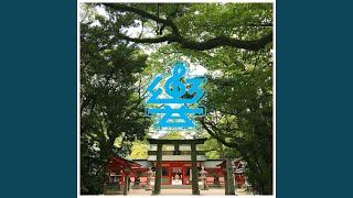 響木アオ - 響木大明神のテーマ
