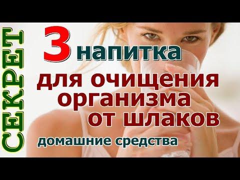 3 напитка для очищения организма от шлаков
