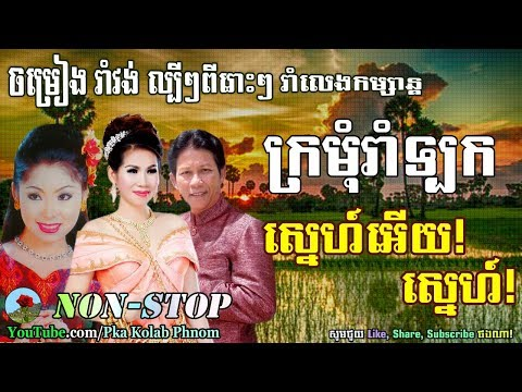 Noy vanneth and Meng keo pichenda -  Khmer Romvong Nonstop #04 - Khmer old song