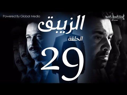 HD  29-      EL Zebaq Episode  29
